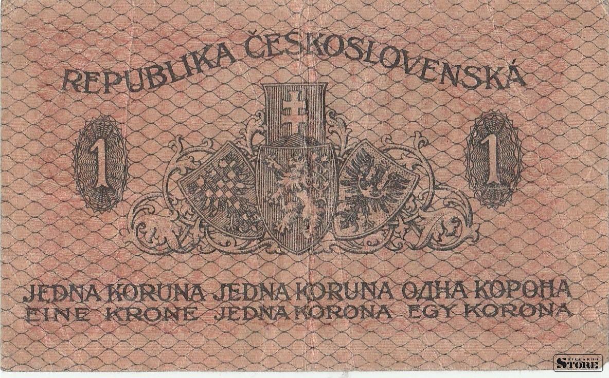как отправить в чехословакию деньги настоящее время