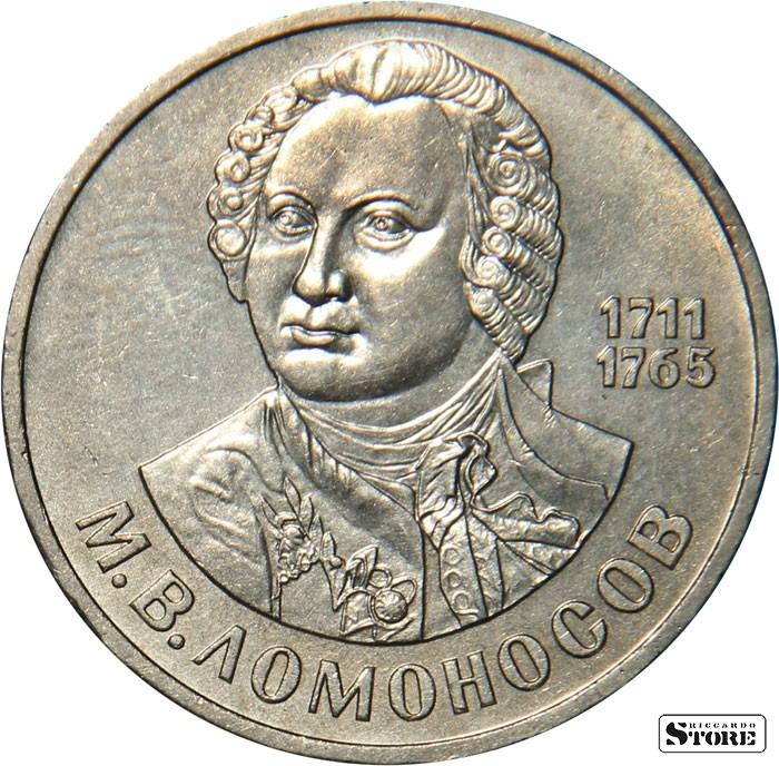 Реверс монеты 1 рубль 1986 год мира