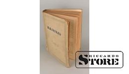 Книга, И. В. Гоголь, Сочинения, 1952