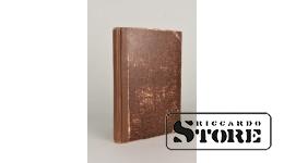 Книга, Собрание сочинений Макса Нордау, том 5, 1913