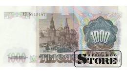 БАНКНОТА, 1000 рублей 1991 год - АП 5915147