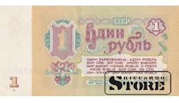 БАНКНОТА , 1 рубль 1961 год - Ио 5584795
