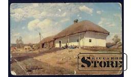 Коллекционная открытка Российской Империи Малороссийская Хата