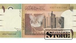 ONE SUDANESE POUND