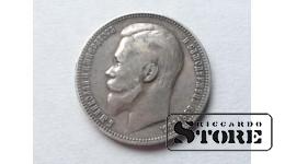 1 рубль 1900 год