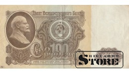100 рублей 1961 год - АЗ 5627028