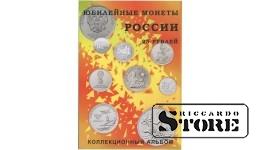 Блистерный альбом-планшет для юбилейных 25-рублёвых монет России на  40 ячеек