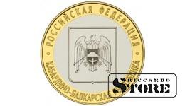10 рублей Кабардино-Балкарская республика 2008, СПМД