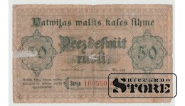 Банкнота, ЛАТВИЯ, 50 рублей 1919 год - 100550 А