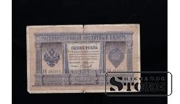 1 rublis, 1898, ВП 282201 Тимашев-Наумов