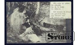 Коллекционная открытка Российской Империи У пруда