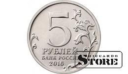 5 рублей Белград. 20.10.1944 г.