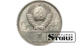 1 рубль 1980 года, Олимпиада 1980. Моссовет