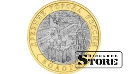 10 рублей Вологда 2007, ММД