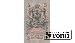 БАНКНОТА , 5 рублей 1909 год - УБ 453