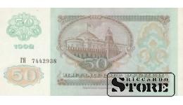 50 рублей 1992 год - ГЯ 7442938