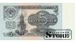 5 РУБЛЕЙ 1961 ГОД - кТ 0062704