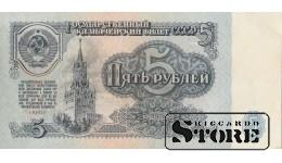 5 РУБЛЕЙ 1961 ГОД - ПС 4986827