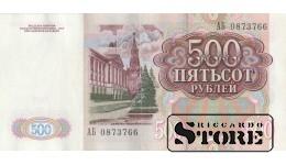 БАНКНОТА, 500 рублей 1991 год - АБ 0873766