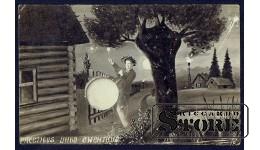 Старинная открытка Российской Империи Жажда