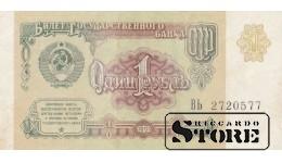 БАНКНОТА , 1 рубль 1991 год - Вь 2720577