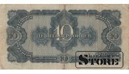 БАНКНОТА , 10 ЧЕРВОНЦЕВ 1937 ГОД - 799744 ЕВ