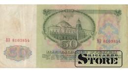 50 РУБЛЕЙ 1961 ГОД - ВЗ 8103854