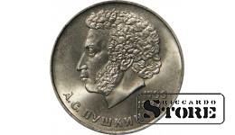 1 рубль 1984 года, Пушкин