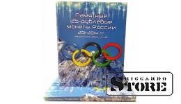 Альбом-планшет для 25-рублевых монет, посвященных О.И. 2014 г. в Сочи. Том 1