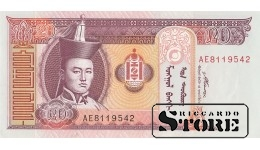 Монголия 20 тогрог
