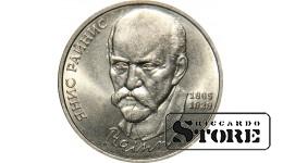1 рубль 1990 года, Райнис