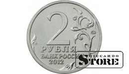 """2 рубля """"Генерал от кавалерии М.И. Платов"""""""