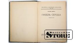 Книга,гибель сердца 1926 год.