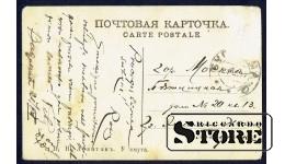 Коллекционная открытка Российской Империи У омута