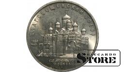 5 рублей 1989 года, Благовещенский собор