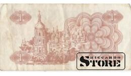 Украина 1 купон