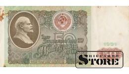 50 рублей 1991 год - АЬ 0433320
