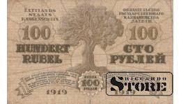 Банкнота , Латвия , 100 рублей 1919 год - L 150372