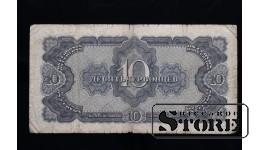 10  červonci, 1937, 457432 АП