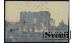 Старинная открытка Руины дома