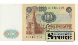 100 руБЛЕЙ 1991 ГОД - АБ 4451606