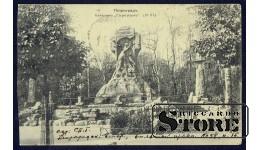 Старинная открытка Российской Империи Памятник Стерегущему