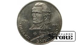 1 рубль 1989 года, Эминеску