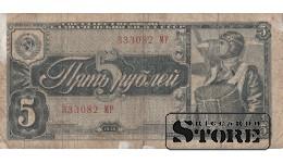 БАНКНОТА , 5 РУБЛЕЙ 1938 ГОД - 333082 МР