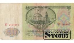 50 РУБЛЕЙ 1961 ГОД  - БТ 7461907