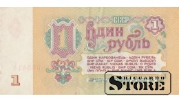 БАНКНОТА , 1 рубль 1961 год - Mk 9958414