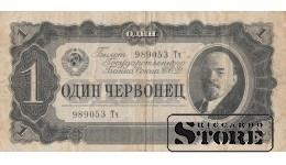 БАНКНОТА , 1 ЧЕРВОНЕЦ 1937 ГОД -  989053 Тч