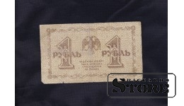 Banknote 1 ruble 1918 AA-030