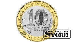 10 рублей Республика Коми 2009, СПМД