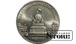 """5 рублей 1988 года, Новгород памятник """"Тысячелетие России"""""""